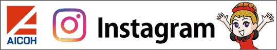 愛工舎製作所 公式Instagram