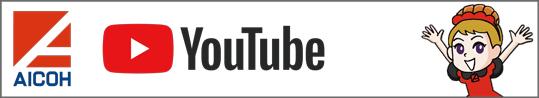 YouTube 愛工舎製作所 公式チャンネル